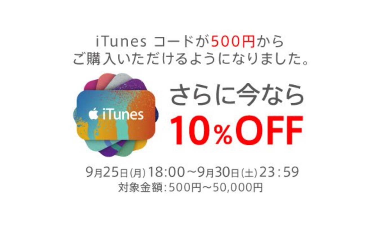 au Online Shop、「iTunesコード 10%OFFキャンペーン」を実施中(2017年9月30日まで)