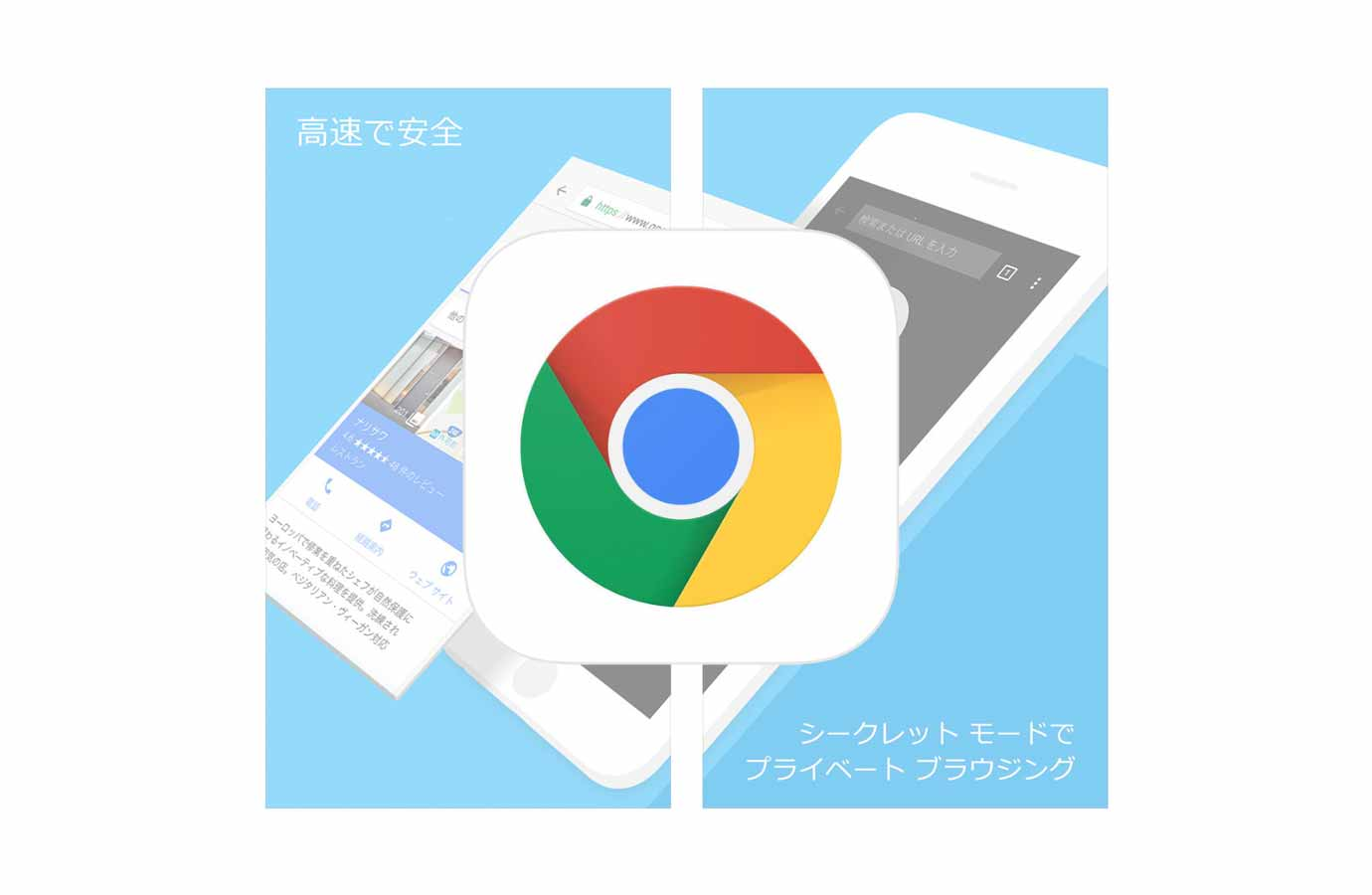Google、iOSアプリ「Chrome」アップデートで新たなウィジェットやiPadでURLのドラッグ&ドロップに対応