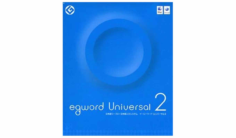 物書堂、「egシリーズ」の開発資産取得を発表 ― 「egword Universal」のmacOS Higi Sierra対応版を今後リリースへ