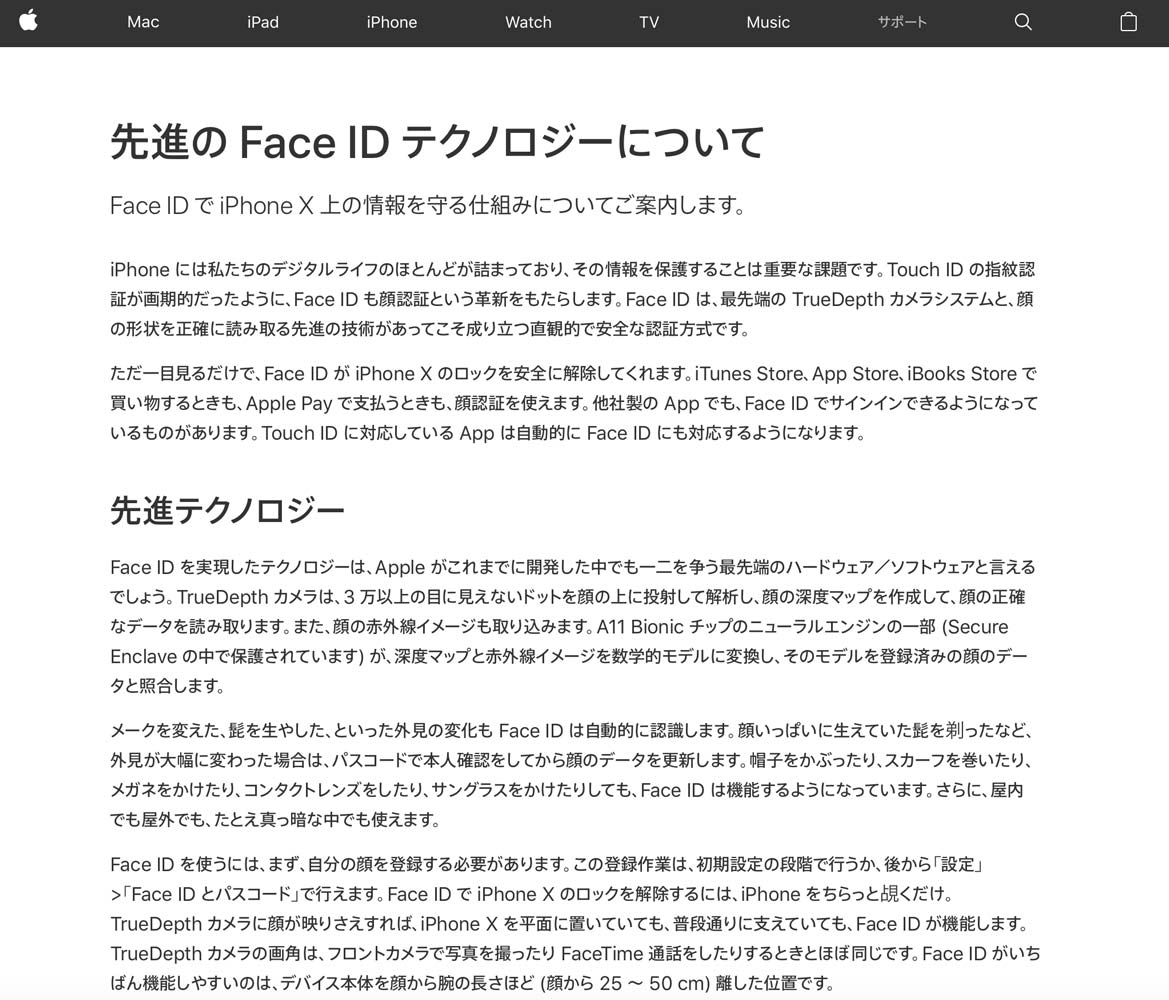 Apple、サポートページに「Face ID」について説明する「先進の Face ID テクノロジーについて」を公開
