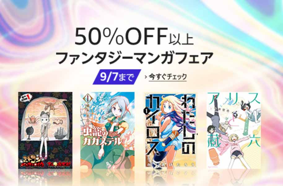 【50%%オフ以上】Kindleストア、「ファンタジーマンガフェア」実施中!(9/7まで)