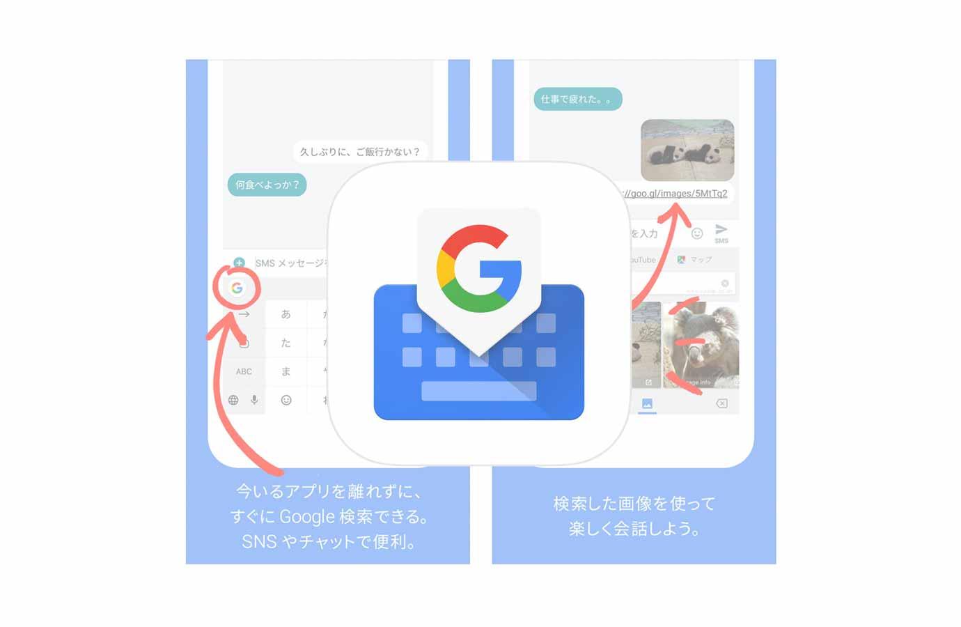 Google、日本語に対応したキーボードアプリ「Gboard 1.11.0」リリース