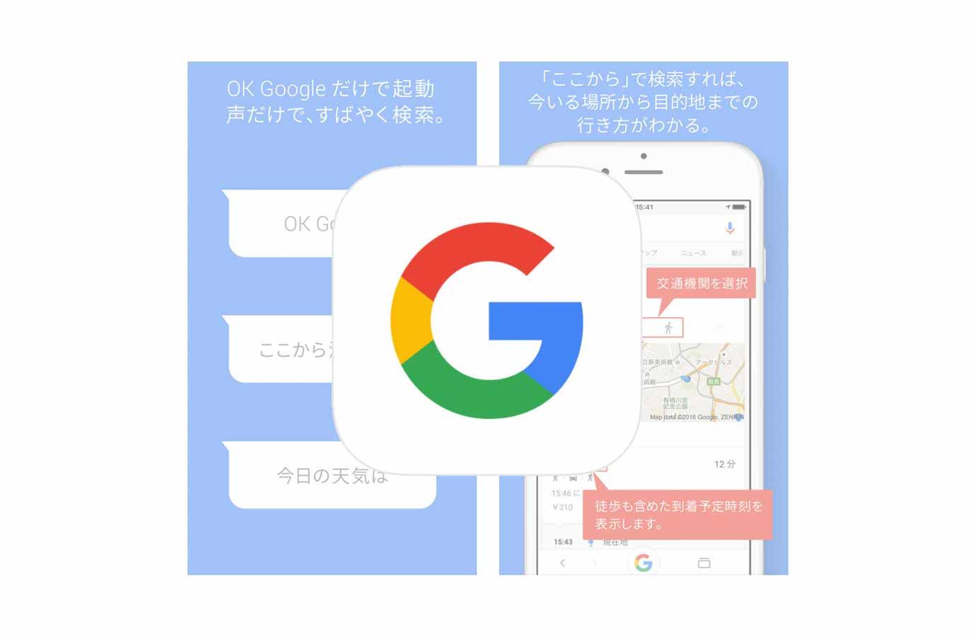 Googleapp