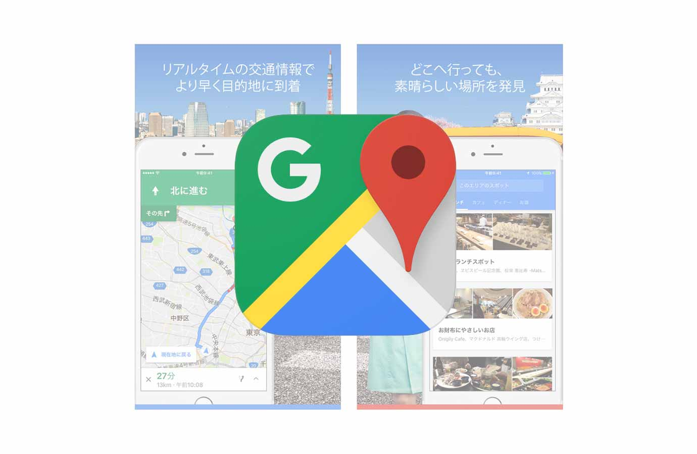 iOSアプリ「Google マップ」がアップデートで地図の色やスタイルが更新され、デザインが美しく