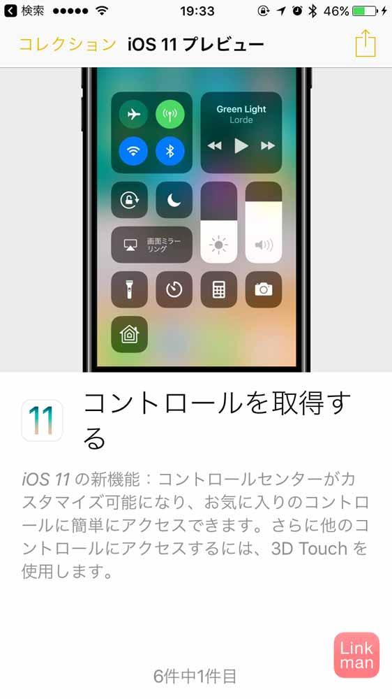 Apple、iOS 10の「ヒント」アプリに「iOS 11」の新機能の一部を紹介する「iOS 11 プレビュー」を追加