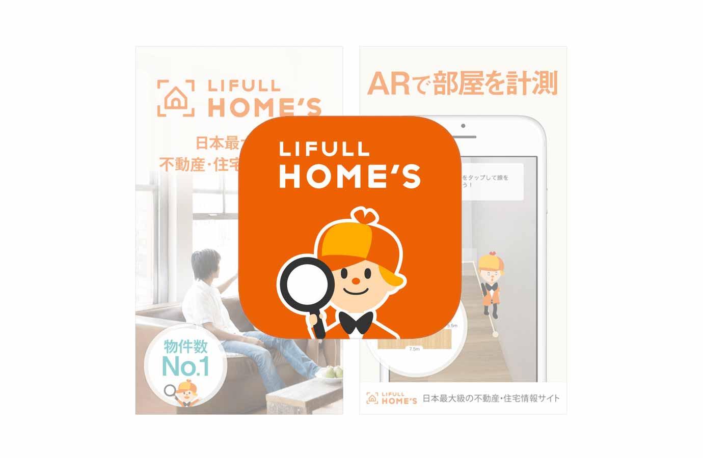 LIFULL、「iOS 11」に対応しARで部屋の壁の長さが計測できる不動産情報アプリ「LIFULL HOME'S(ライフルホームズ) 3.13.0」リリース
