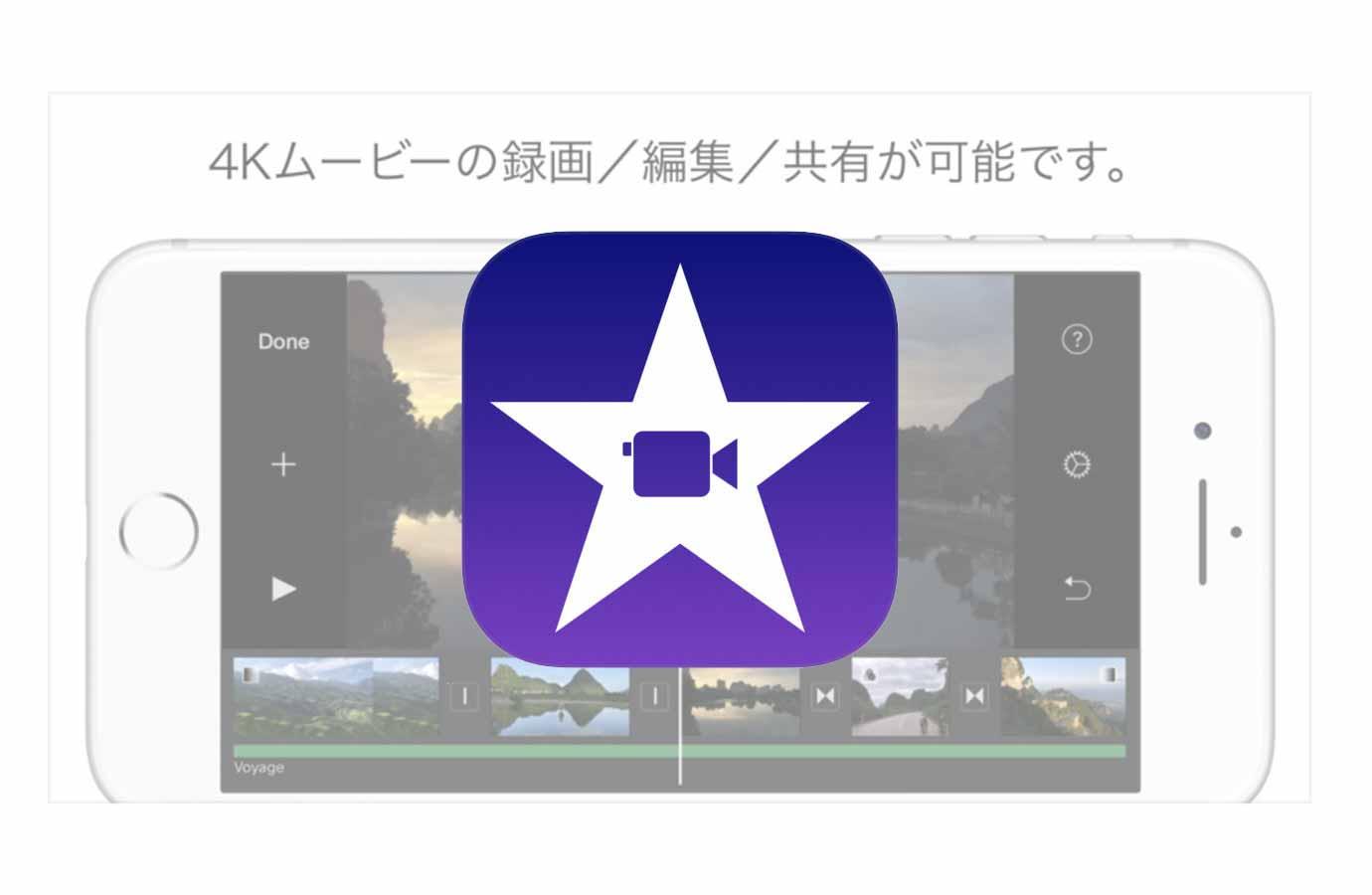 Apple、 YouTubeへの共有時の互換性が向上したiOSアプリ「iMovie 2.2.4」リリース