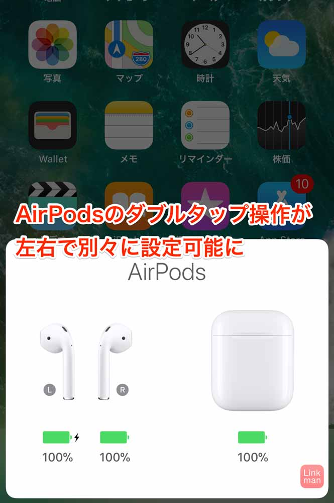 iOS 11:「AirPods」のダブルタップ操作が左右で別々に設定可能に ― 新しい操作も追加