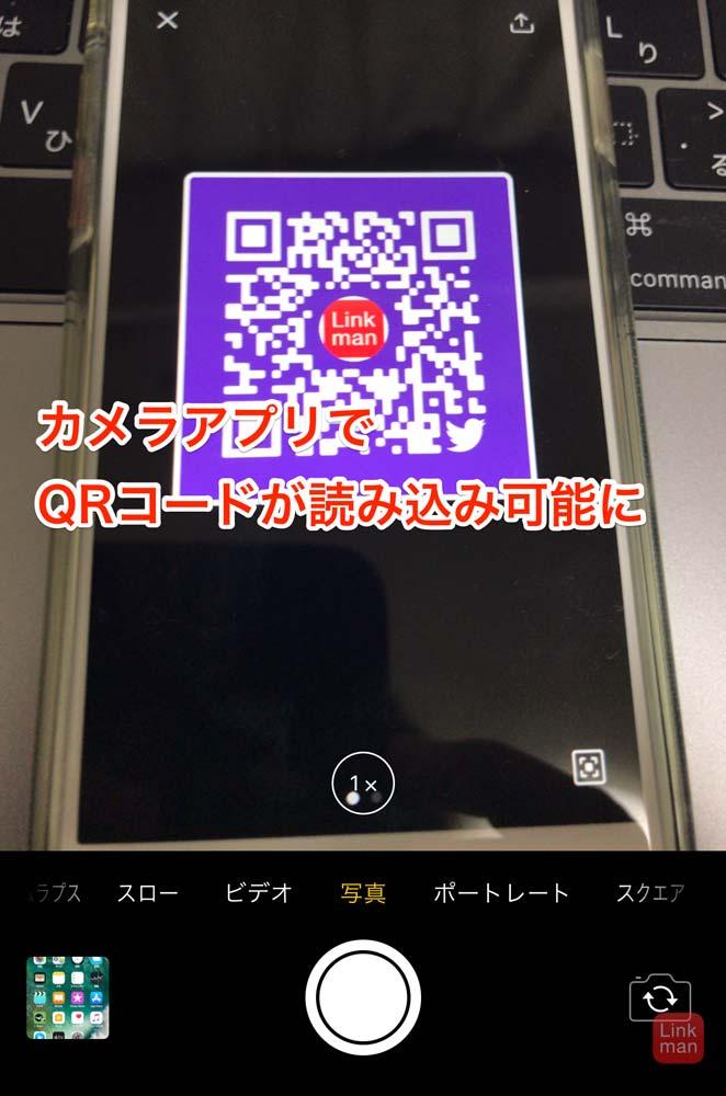 iOS 11:純正「カメラ」アプリでQRコードが読み込み可能に【やり方・設定方法】