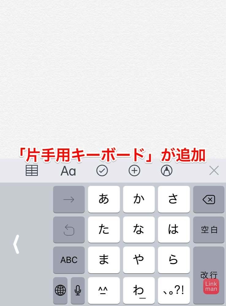 iOS 11:片手で文字が入力しやすくなる「片手用キーボード」が追加【やり方・設定方法】
