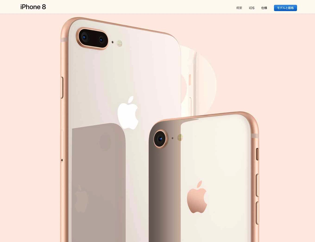 Iphone8site