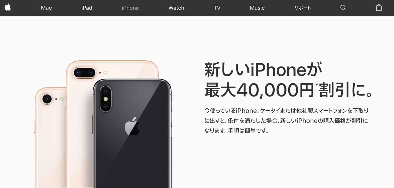 Apple、「iPhone下取りキャンペーン」に「iPhone 7/7 Plus」を追加