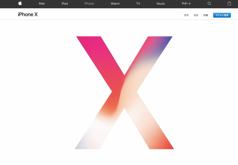 Apple、「iPhone X」の公式日本語サイトを公開 ― 価格は112,800円から