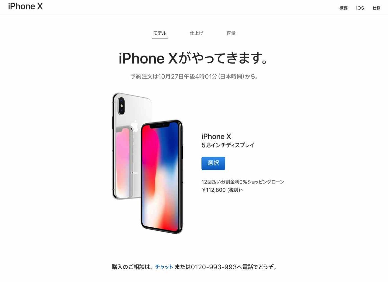 Iphonexsite1