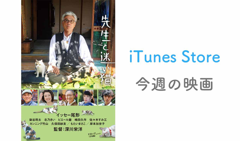 【レンタル100円】iTunes Store、「今週の映画」として「先生と迷い猫」をピックアップ