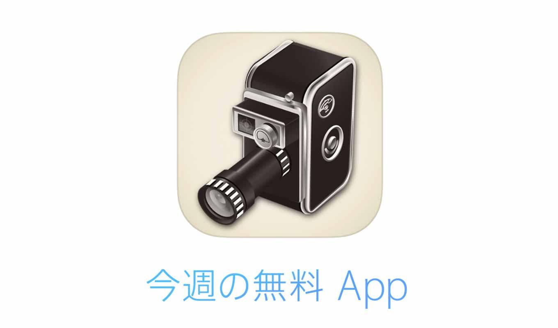 1週間限定でiOSアプリが無料になる「今週の無料 App」は「8ミリカメラ」
