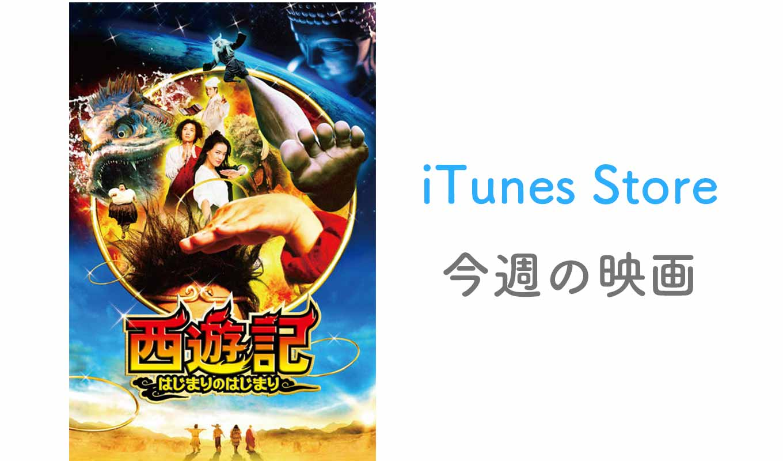 iTunes Store、「今週の映画」として「西遊記〜はじまりのはじまり〜」をピックアップ【レンタル100円】