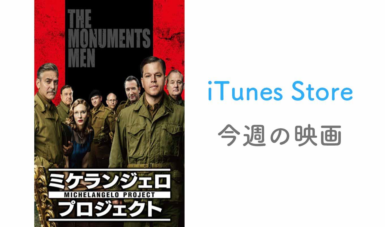【レンタル100円】iTunes Store、「今週の映画」として「ミケランジェロ・プロジェクト」をピックアップ