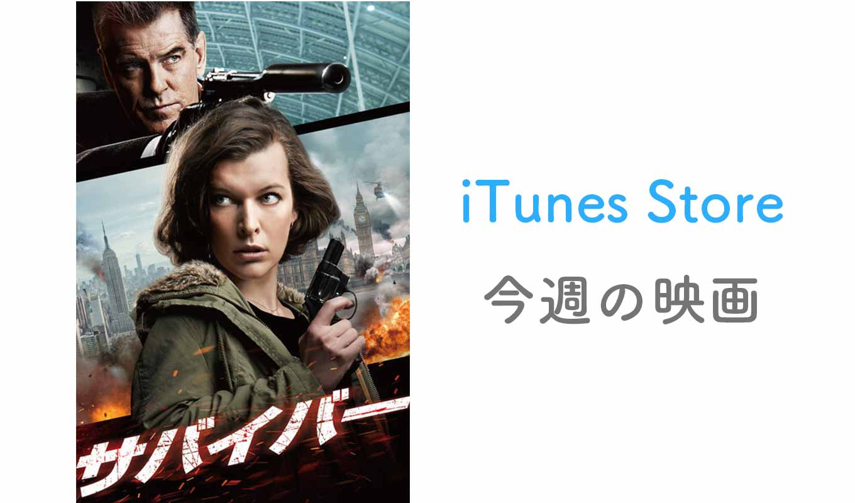 【レンタル100円】iTunes Store、「今週の映画」として「サバイバー」をピックアップ