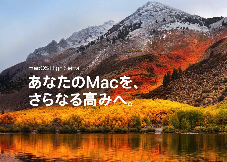 Apple、これまでで最も高いレベルに到達したmacOS「macOS High Sierra」リリース