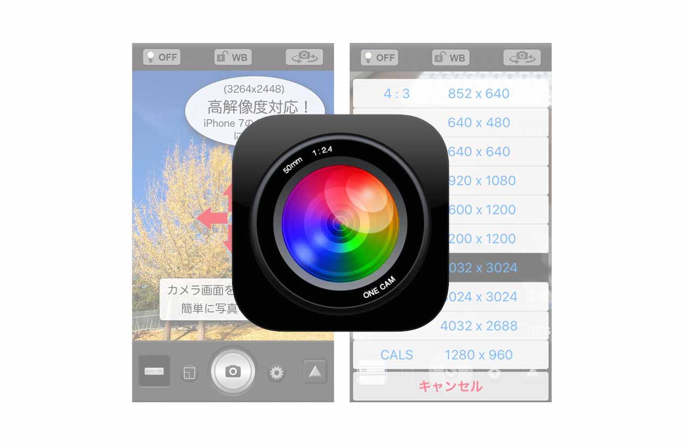 Walker Software、撮影と保存速度が高速化された高画質対応静音カメラアプリ「OneCam 5.9.0」リリース
