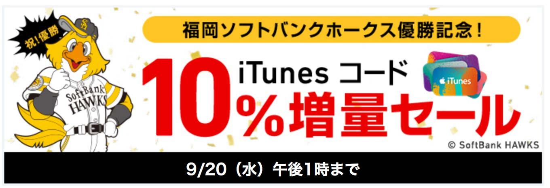 ソフトバンク、「福岡ソフトバンクホークス優勝記念!iTunes コード 10%増量セール」実施中(9/20午後1時まで)