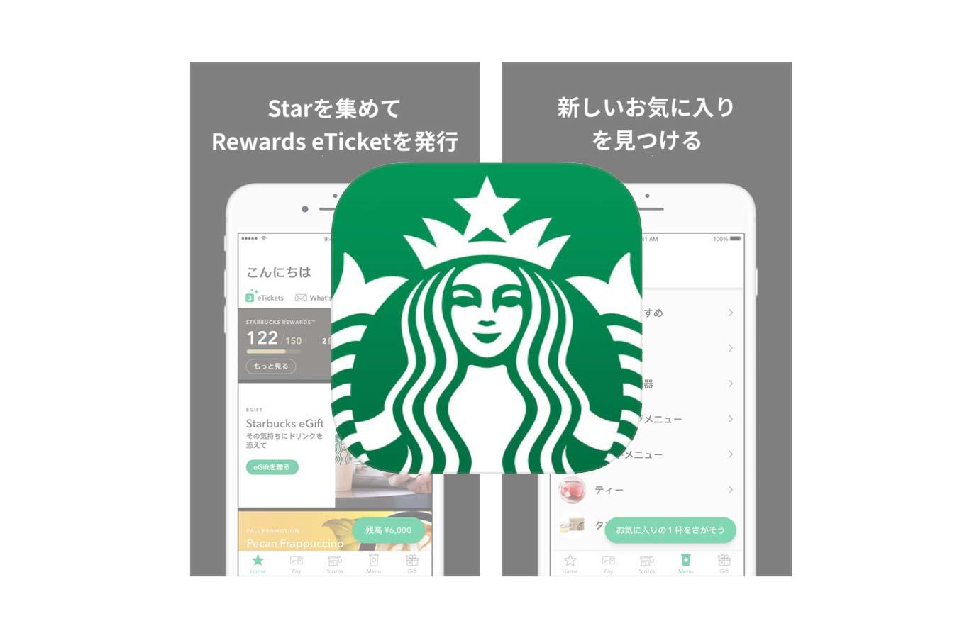スターバックス、Starbucks Rewards機能を追加したiOSアプリ「スターバックス ジャパン公式モバイルアプリ 2.0.0」リリース