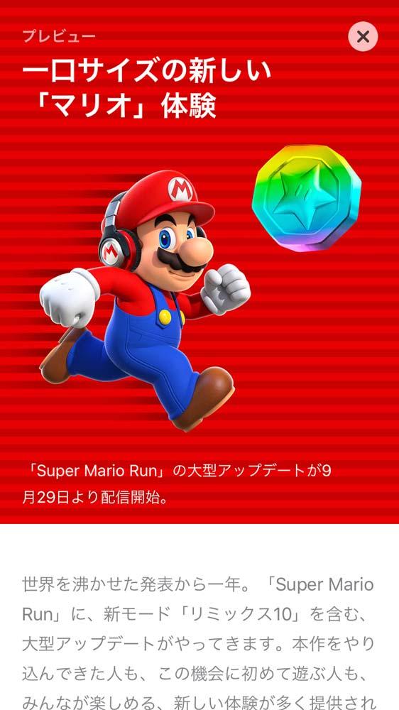 iOSアプリ「Super Mario Run」の大型アップデートが9月29日に配信へ ― 新モード・新コース・新キャラを追加