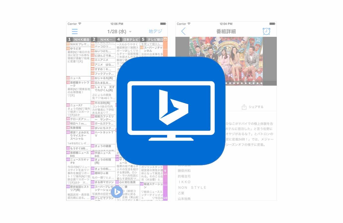 Microsoft、64bit化して「iOS 11」に対応した「テレBing番組表 2.1.2」リリース