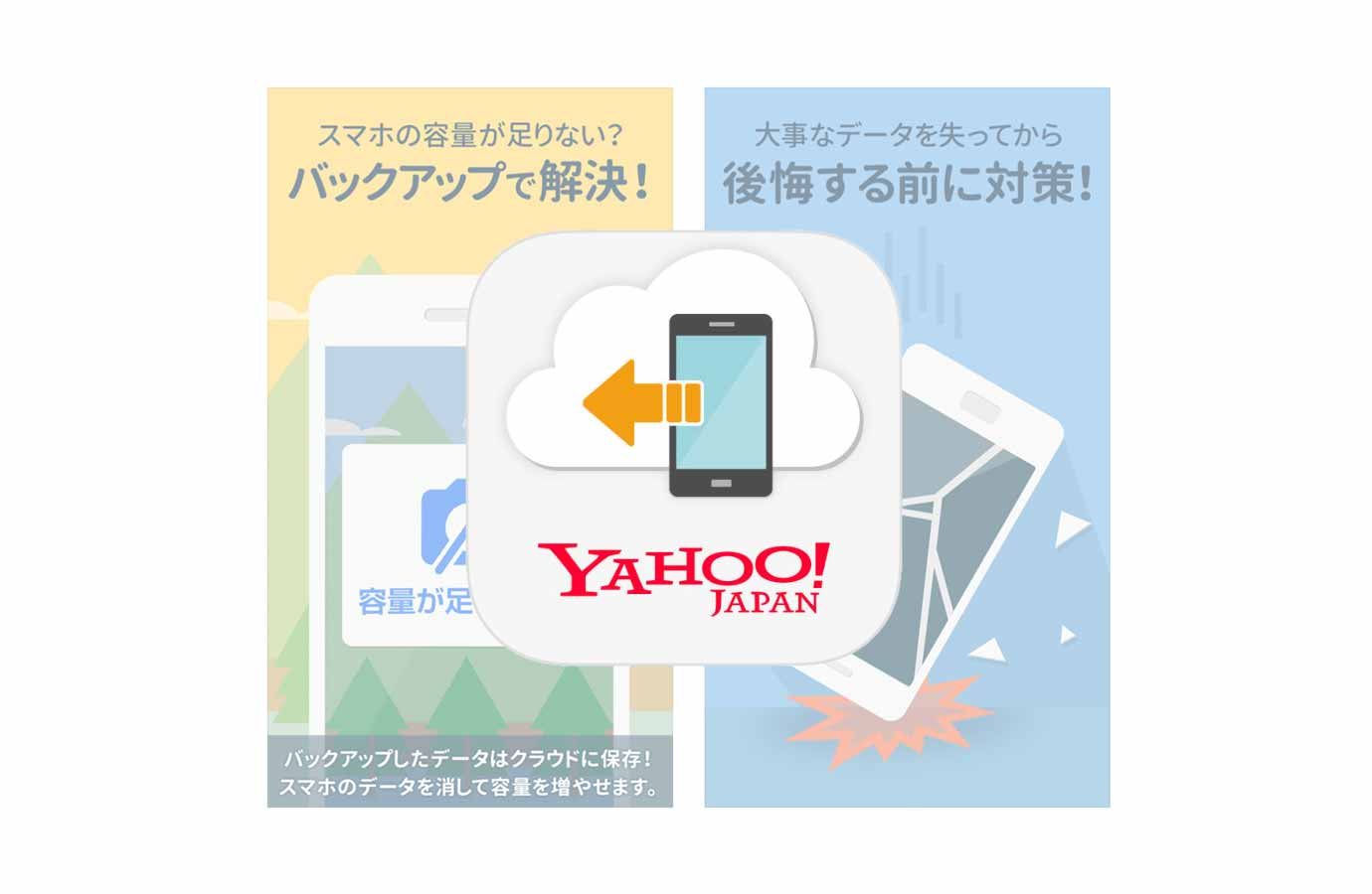 Yahoo Japan、iOS 11で導入されたHEIF、HEVCに対応した「Yahoo!かんたんバックアップ 2.0.16」リリース