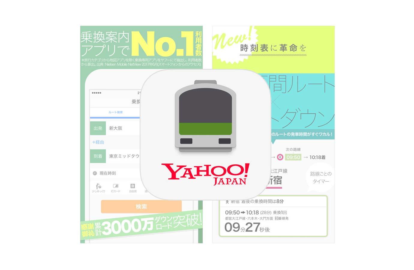 Yahoo Japan、定期区間タイマー機能を追加したiOSアプリ「Yahoo!乗換案内 6.5.0」リリース