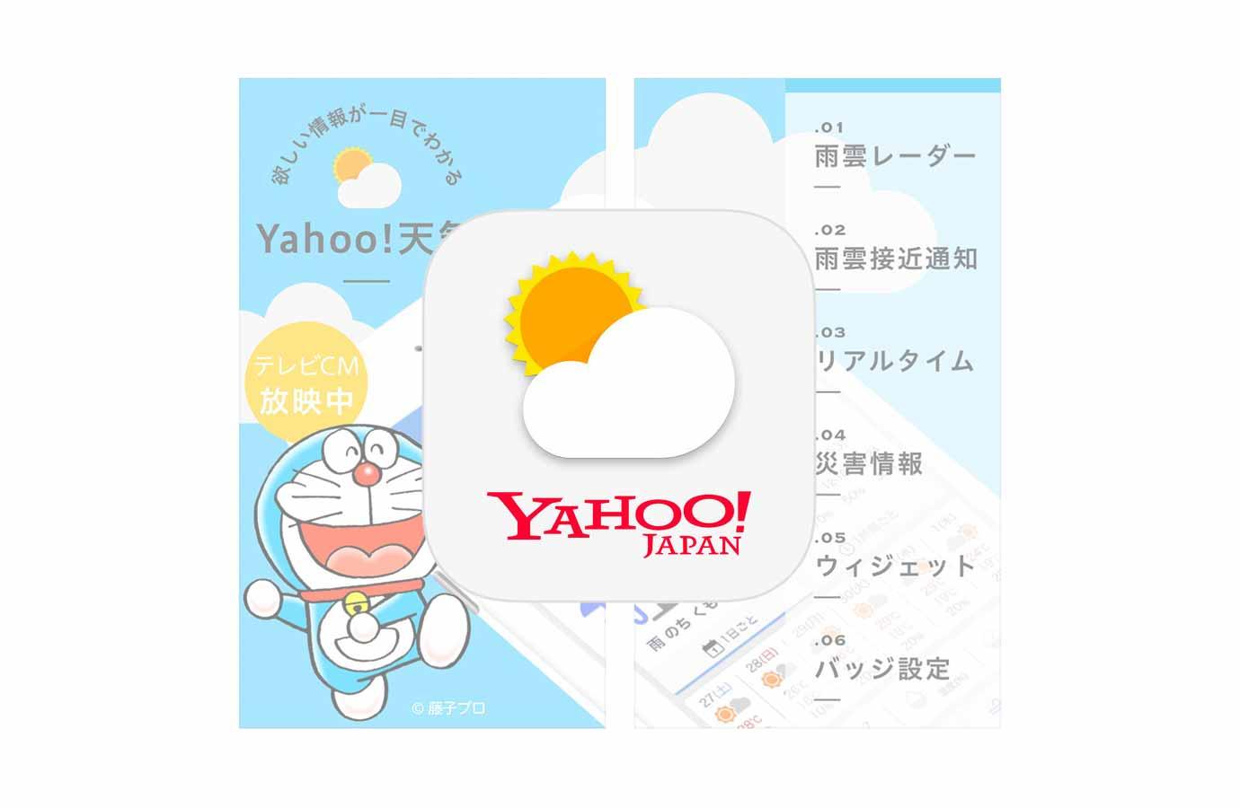Yahoo Japan、「雨雲レーダー」がウィジェットに対応したiOSアプリ「Yahoo!天気 6.2.4」リリース