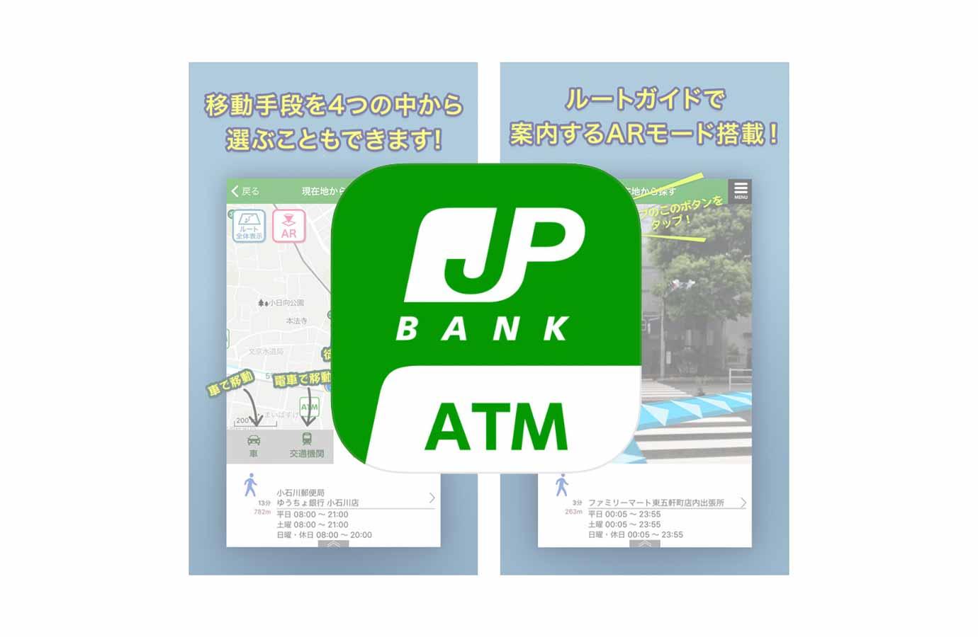 ゆうちょ銀行、iOSアプリ「ゆうちょ銀行ATM検索アプリ」リリース ― FREE Wi-Fiスポットや雨雲レーダーなども表示可能