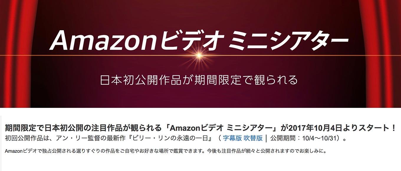 Amazon、日本未公開の映画を先行独占公開する「Amazonビデオ ミニシアター」を提供開始