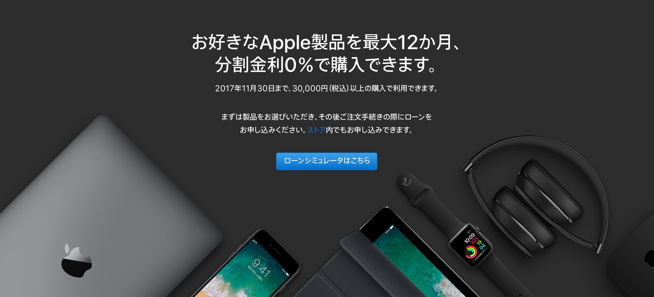 Apple、「ショッピングローン 12回払い特別分割金利0%キャンペーン」を2017年11月30日までに延長