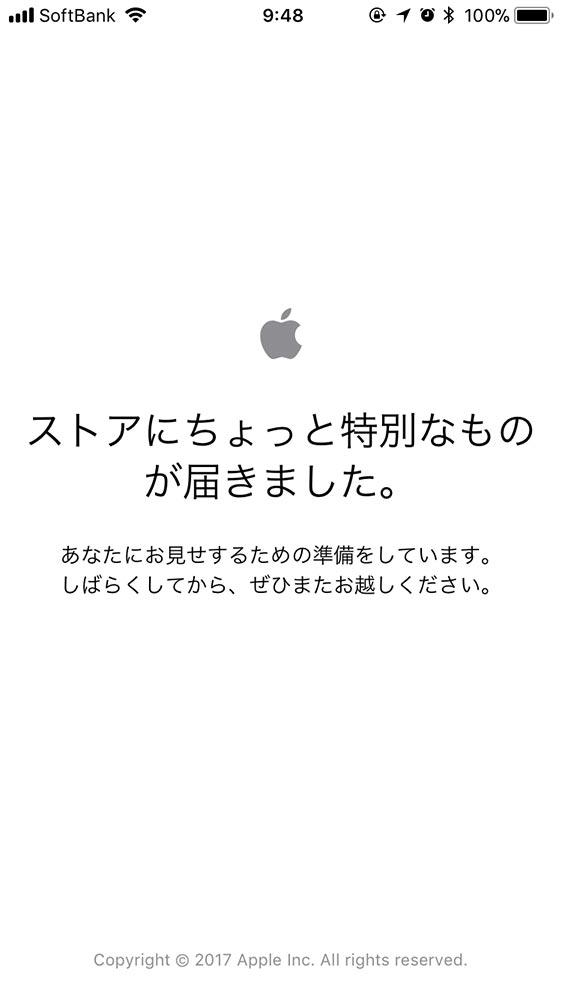 Apple、「iPhone X」の予約開始を前にApple公式サイトをメンテナンスモードに
