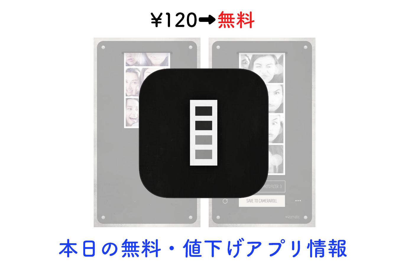 ¥120→無料、4カットの連続した写真を撮影できるアプリ「4tomatic」など【10/1】本日の無料・値下げアプリ情報