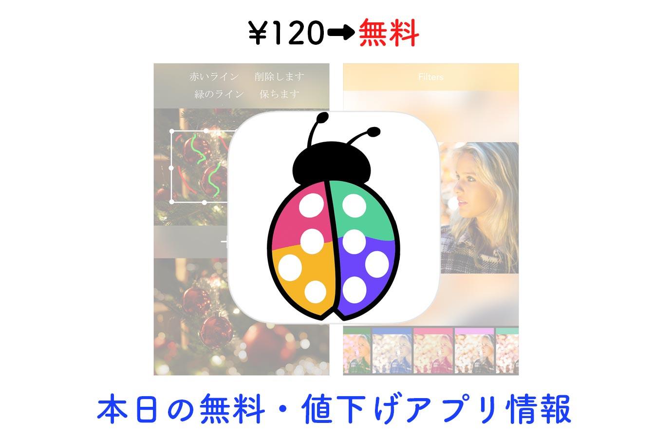 ¥120→無料、ボケ効果を利用して幻想的な写真に加工する「Speckle」など【10/3】本日の無料・値下げアプリ情報