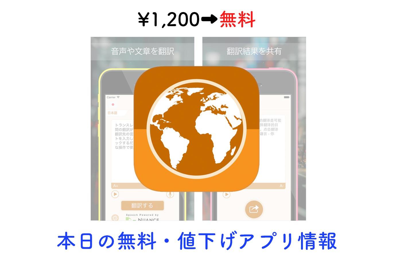 ¥1,200→無料、音声を認識して翻訳できるアプリ「トランスレーター !!」など【10/5】本日の無料・値下げアプリ情報