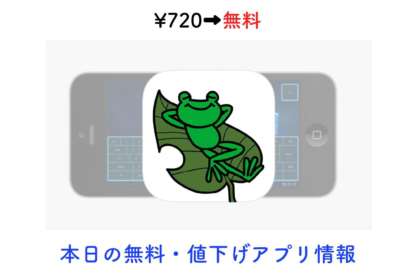 ¥720→無料、iPad・iPhoneでPCを操作できる「KeroRemote」など【10/6】本日の無料・値下げアプリ情報