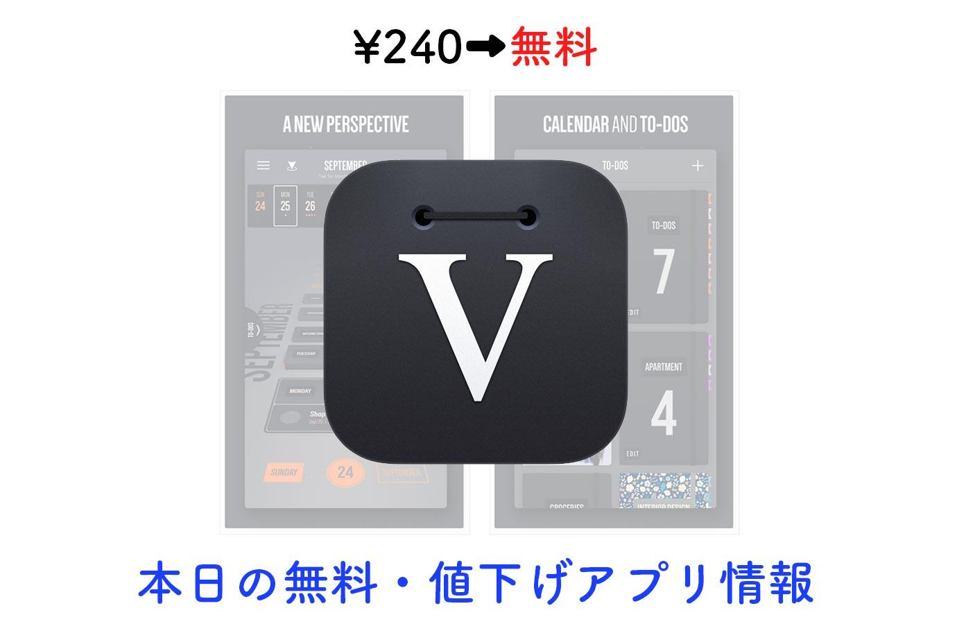 ¥240→無料、3D表示などデザインが特徴のカレンダー「Vantage Calendar」など【10/8】本日の無料・値下げアプリ情報