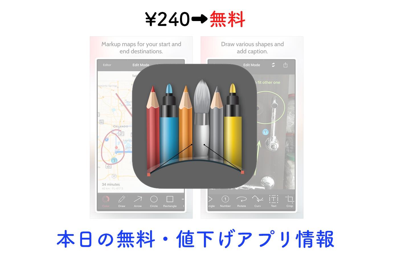 ¥240→無料、写真・画像に様々な描き込みができる「Snap Markup」など【10/9】本日の無料・値下げアプリ情報