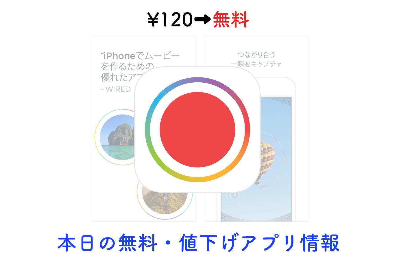 ¥120→無料、簡単に動画撮影ができる「Spark」など【10/11】本日の無料・値下げアプリ情報