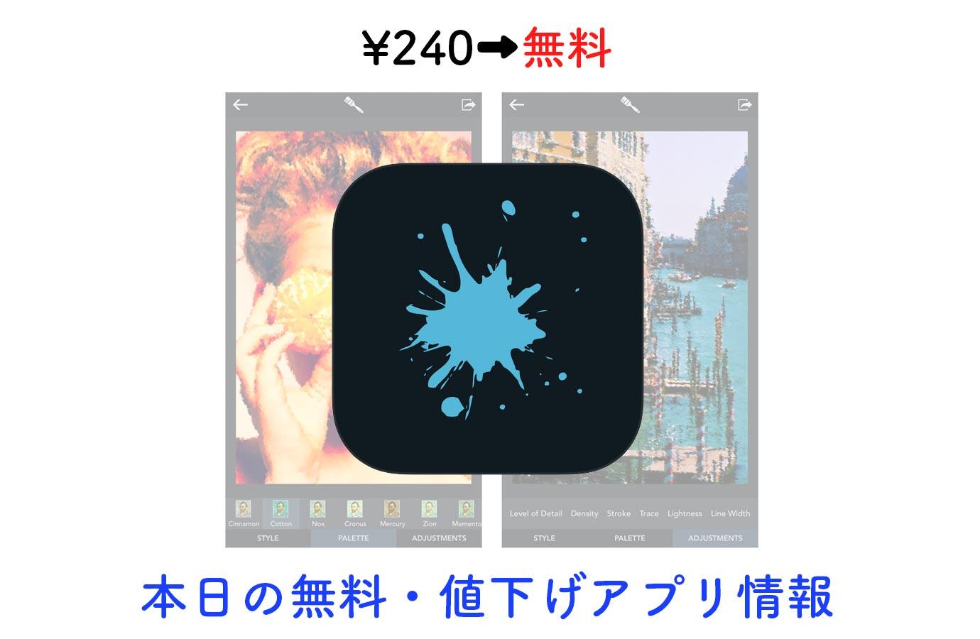¥240→無料、写真を絵画風に加工できる「Art Genius」など【10/13】本日の無料・値下げアプリ情報