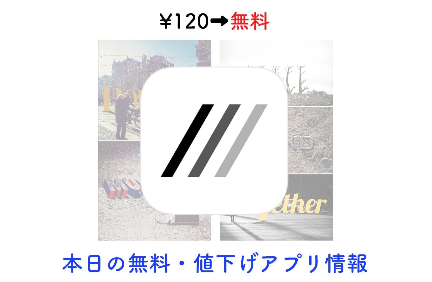 ¥120→無料、写真にオシャレなテキストやアートワークを追加できる「OVLA」など【10/16】本日の無料・値下げアプリ情報