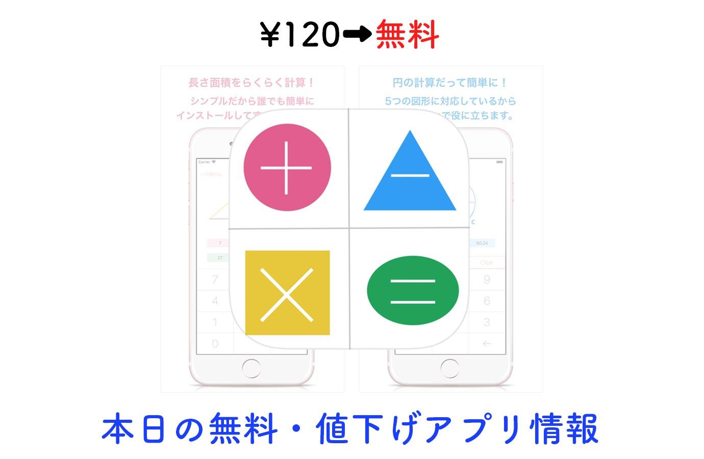 ¥120→無料、図形の各辺の長さや面積が計算できる「AutoCalc」など【10/17】本日の無料・値下げアプリ情報