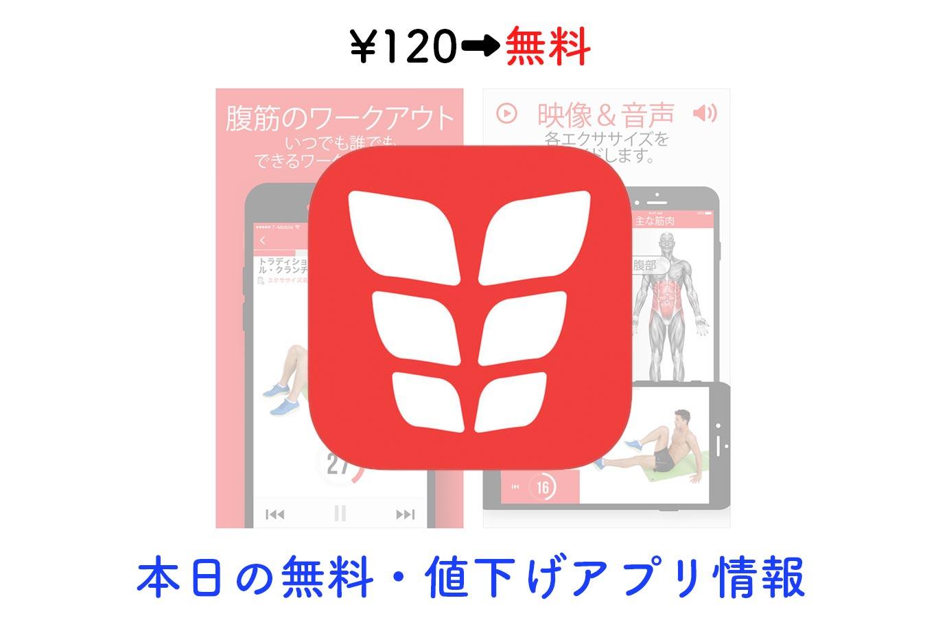 ¥120→無料、腹筋を鍛えられるエクササイズアプリ「Six Pack ABS by VGFiT」など【10/18】本日の無料・値下げアプリ情報