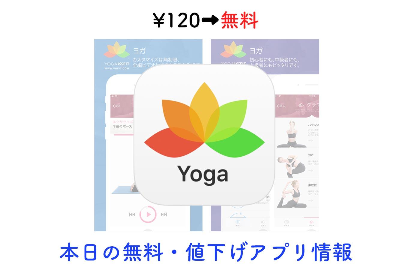 ¥120→無料、111種類のヨガのポーズがHDビデオで確認できる「ヨガ:ポーズとクラス」など【10/19】本日の無料・値下げアプリ情報