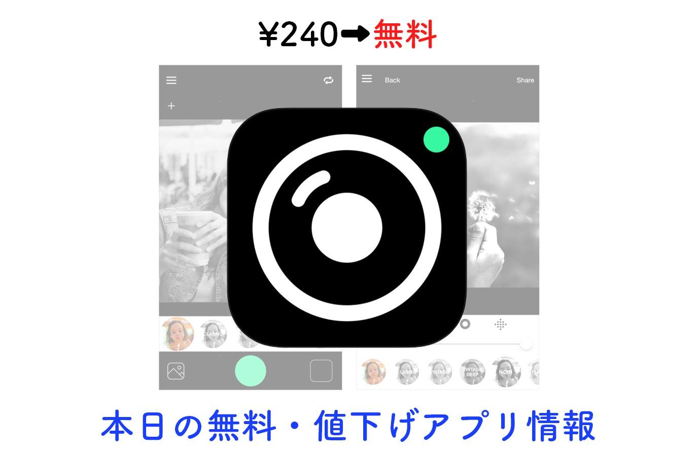 ¥240→無料、美しいモノクロ写真を撮影できる「BlackCam」など【10/21】本日の無料・値下げアプリ情報