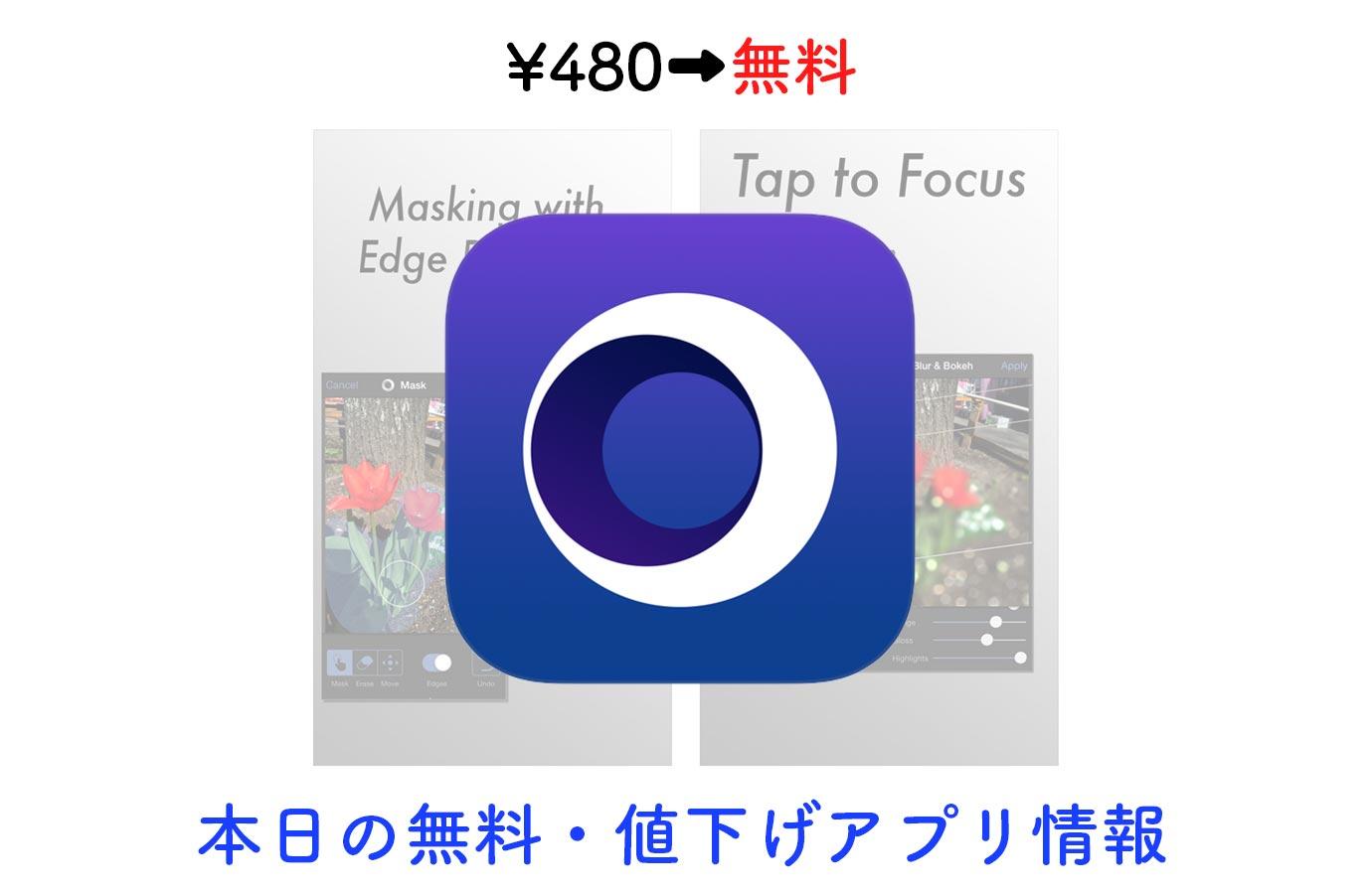 ¥480→無料、一眼レフ風のボケのある美しい写真が作れる「Tadaa SLR」など【10/22】本日の無料・値下げアプリ情報